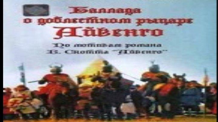 Баллада о доблестном рыцаре Айвенго (приключения, мелодрама)