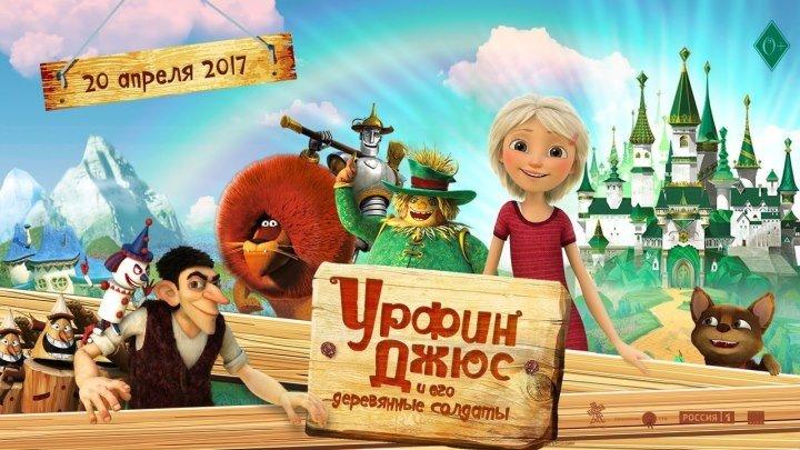 Урфин Джюс и его деревянные солдаты HD(приключения, семейный)2017