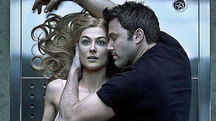 Исчезнувшая HD(триллер, драма)2014 (16+)