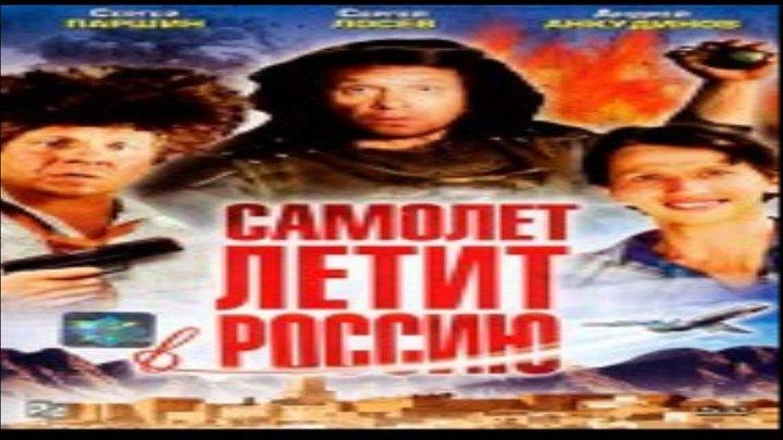 Самолет летит в Россию (комедия)