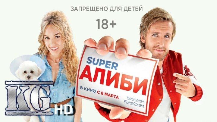 SuperАлиби HD(Комедия)2017