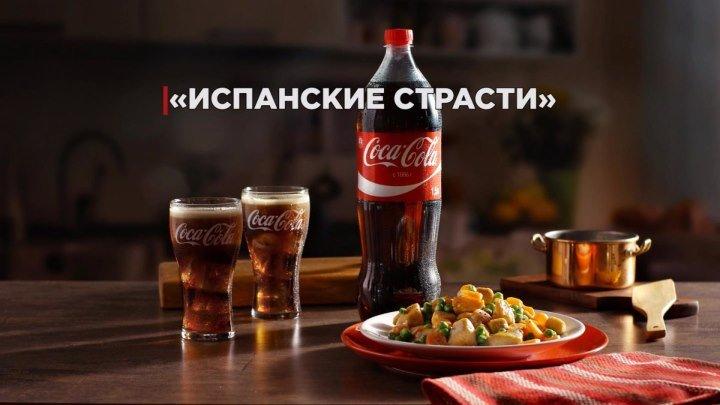"""""""Испанские страсти"""" от Coca-Cola"""