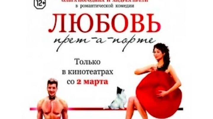 Любовь прет-а-порте (2017) Комедии, Русские Фильмы, Новинки кино, Фильмы 2017