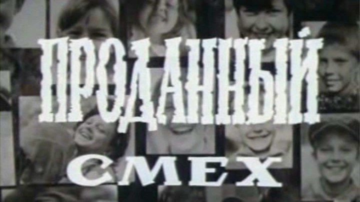 Проданный смех - 2 серия - (Мюзикл,Семейный) 1981 г СССР