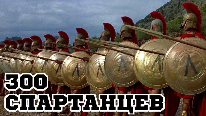 300 спартанцев / The 300 Spartans (1962 ᴴᴰ) Драма, Приключения, Военный, Исторический