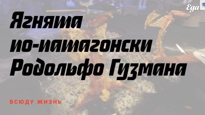 Ягненок по-патагонски от Родольфа Гузмана
