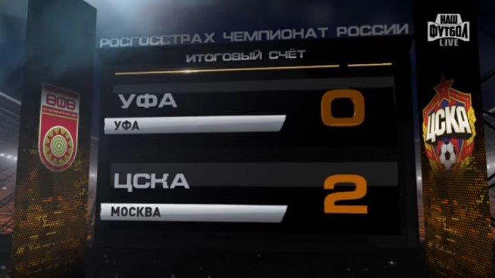 Обзор матча: РФПЛ. 24-й тур. Уфа - ЦСКА 0:2