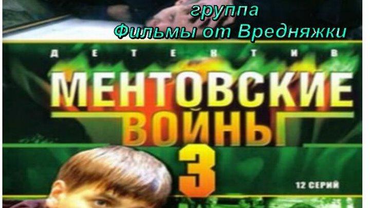 Ментовские войны 3 сезон все 12 серий подряд _ Жанр:Боевик, Драма, Криминал