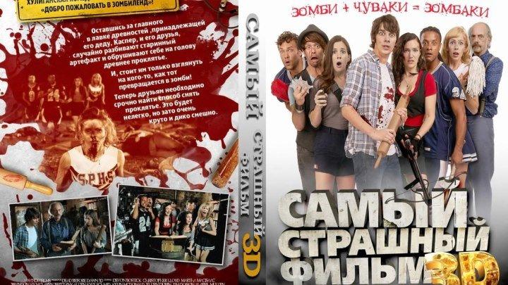 Самый страшный фильм 3D (2012)Ужасы, Комедия,