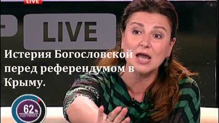 Историческое шоу Савика Шустера.Истерия Богословской перед референдумом в Крыму.