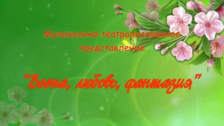 Весна, любовь, фантазия! (1 апреля)