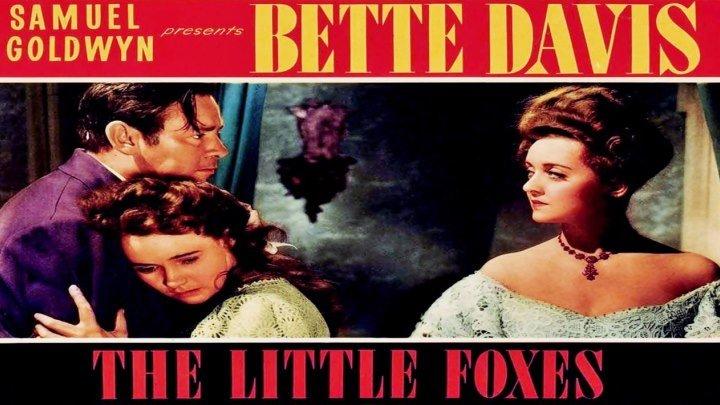 The Little Foxes (1941) Bette Davis, Herbert Marshall, Dan Duryea, Teresa Wright