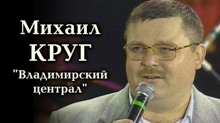 Михаил Круг - Владимирский централ / Звёздная Пурга 2000 / HD качество!!!