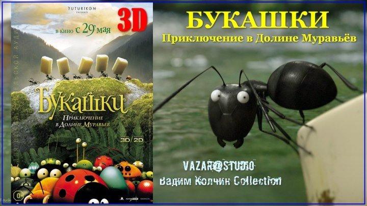 Букашки Приключения в Долине Муравьёв 3D [VaZaR@S†udio]