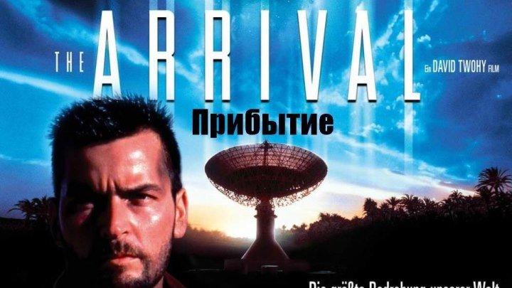 Прибытие Нашествие [1996, фантастика, триллер, боевик, детектив, BDRip] MVO (ОРТ) Чарли Шин, Линдси Краус, Ричард Шифф