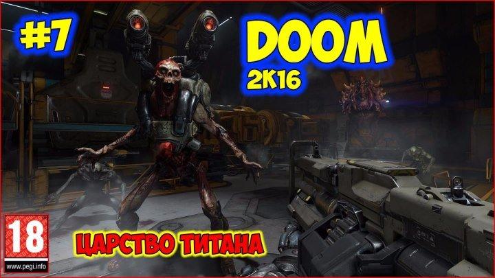 DOOM 2K16 - Царство титана