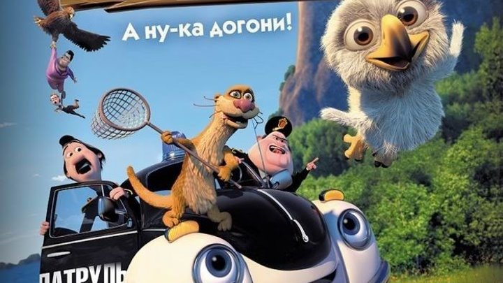 Лесной патруль [2013, мультфильм, детский, WEBRip] DUB Норвегия, Neofilm