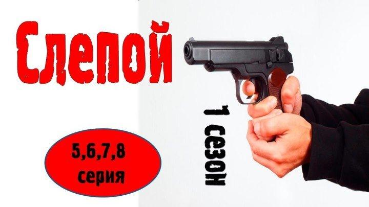 Слепой 1 сезон 5,6,7,8 серия Русский Сериал боевик, приключения, криминал