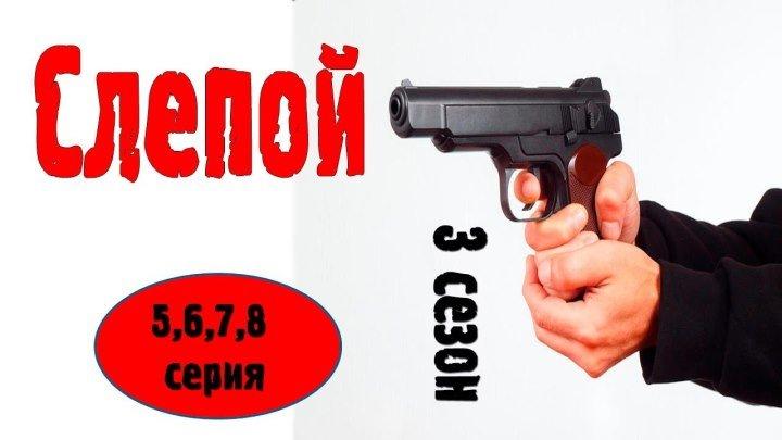 Слепой 3 сезон 5,6,7,8 серия Русский Сериал боевик, приключения, криминал
