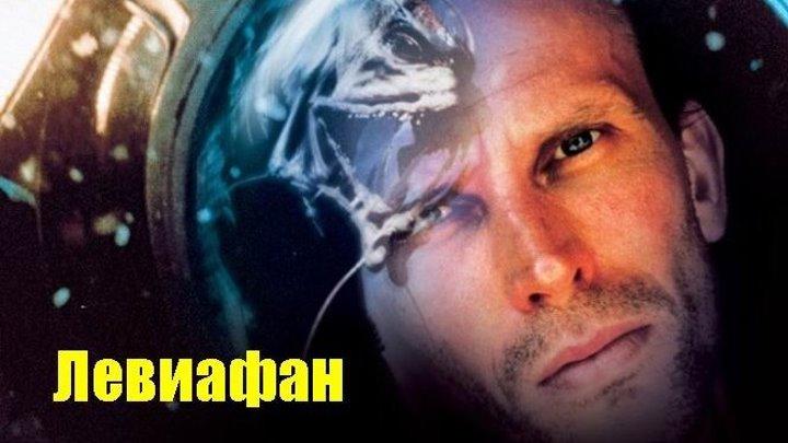 Левиафан [1989, ужасы, фантастика, триллер, приключения, DVDRip] MVO Питер Уэллер, Ричард Кренна, Аманда Пэйс, Д.Стерн