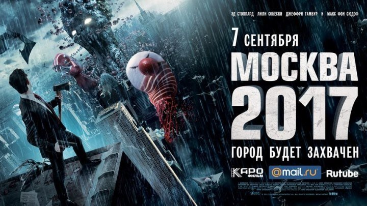Москва 2017 / Moskva 2017 (2012 фантастика, триллер)