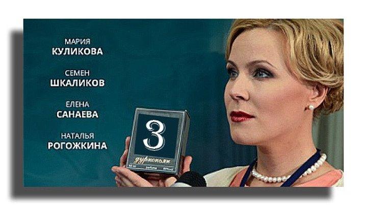 Парфюмерша 3 - Серия 3- 2017