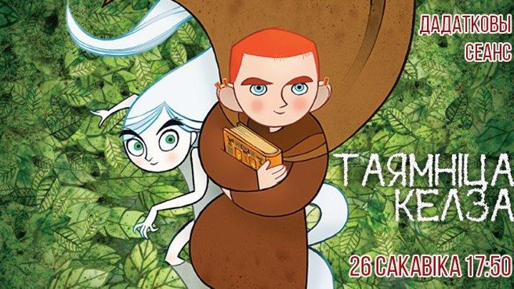 «Таямніца Келза» — ірландскі мультфільм па-беларуску 17-19 сакавіка ў к-т «Масква»