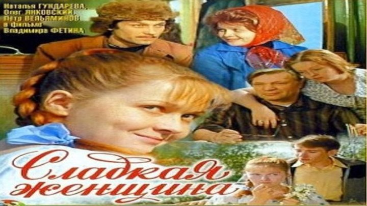 Сладкая женщина (драма, мелодрама)