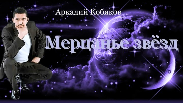 Аркадий Кобяков Мерцанье звёзд