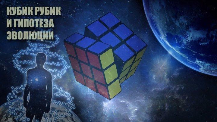 Кубик рубик и гипотеза эволюции