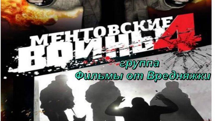 Ментовские войны 4 сезон _ все 8 серий подряд_ Жанр:Боевик, Драма, Криминал