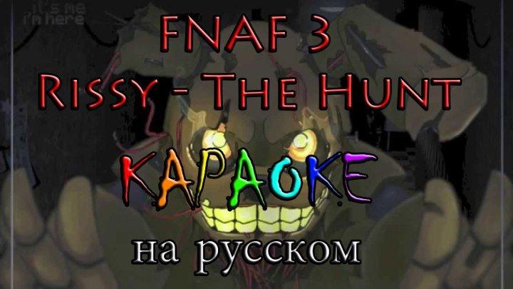 FNAF 3 Rissy - The Hunt караоке на русском под плюс
