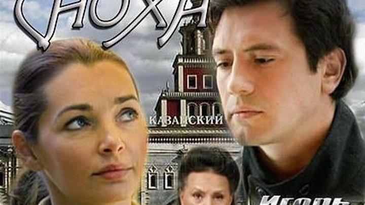 Генеральская сноха ( 2 ЧАСТЬ ИЗ 2 ) ( 2013 Г. ) HD