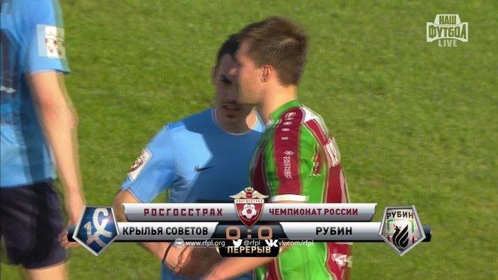 Обзор матча: РФПЛ. 24-й тур. Крылья Советов - Рубин 0:0
