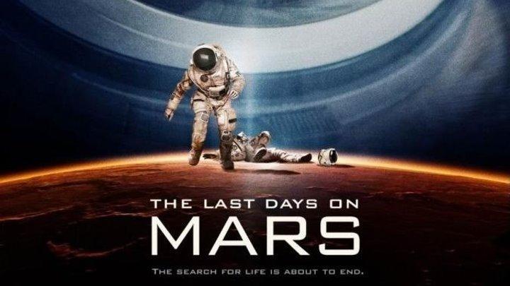 Последние дни на Марсе [2013, ужасы, фантастика, триллер, HDRip] MVO Лив Шрайбер, Ромола Гарай, Элиас Котеас