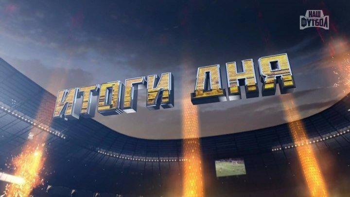 """""""Итоги дня"""" - Эфир от 07.05.2017"""