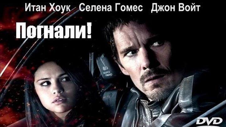 Погнали! (2013) боевик, криминал HDRip от Scarabey Р Лицензия Итан Хоук, Селена Гомес, Джон Войт