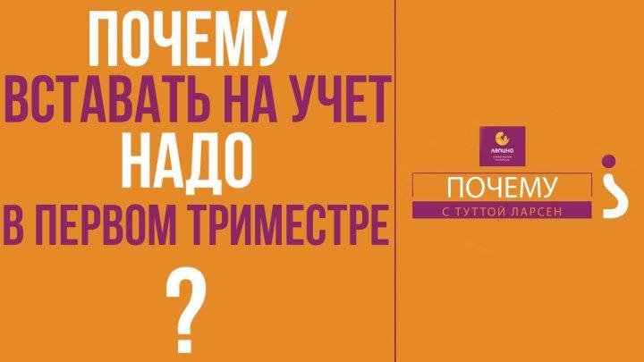 """""""Почему?"""" с Туттой Ларсен. Почему надо вставать на учёт в первом триместре беременности?"""