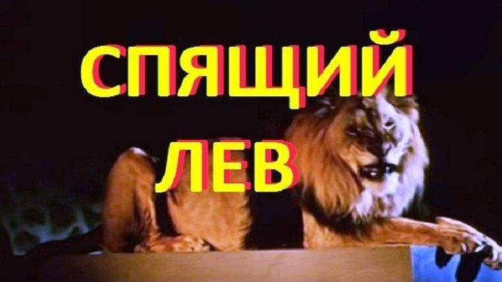 СПЯЩИЙ ЛЕВ(1965) СССР, кинокомедия