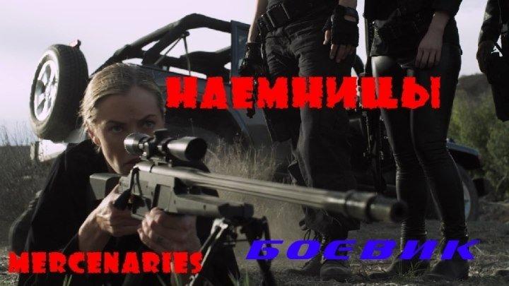Наёмницы / Mercenaries (США 2014 ᴴᴰ) Боевик, Приключения