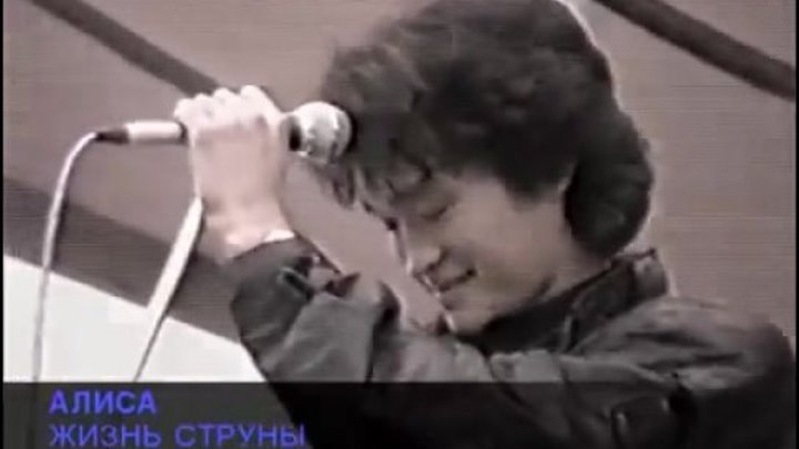 АлисА - Жизнь струны (Костя Кинчев и Виктор Цой) HD video