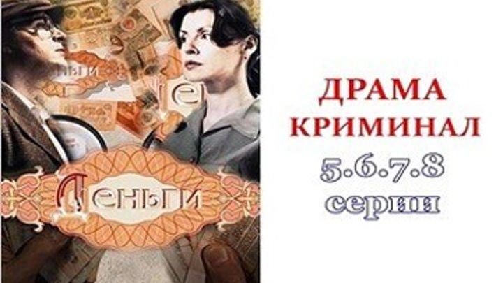 ДЕНЬГИ - ДРАМА,КРИМИНАЛ 2016 - 5.6.7.8 серии