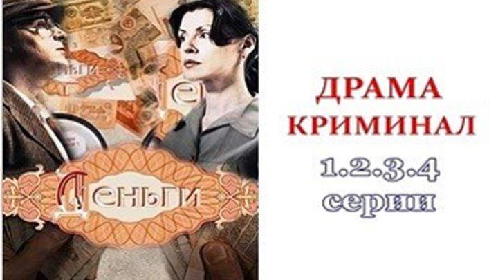 ДЕНЬГИ - ДРАМА,КРИМИНАЛ 2016-1,2,3,4 серии