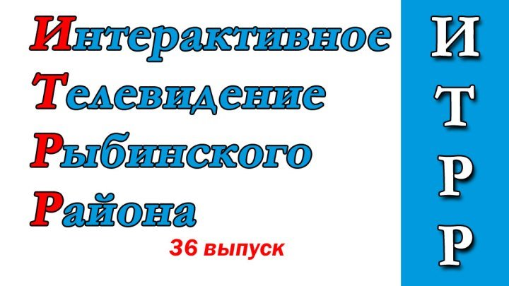 36 Выпуск НОВОСТИ ИТРР