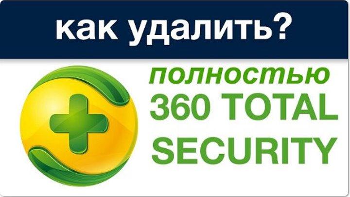 Как полностью удалить антивирус 360 Total Security