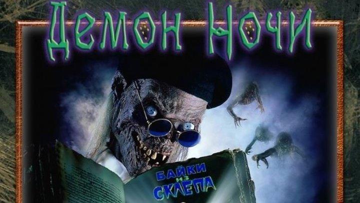 Байки из склепа. Демон ночи (1995) ужасы, фэнтези, триллер, комедия HDRip AVO (Гаврилов) Джон Кассир, Билли Зейн, Уильям Сэдлер