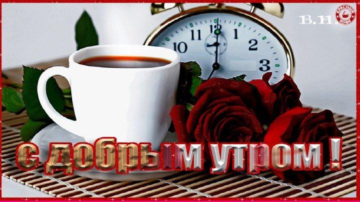 Друзья, доброе утро!!! СУПЕР ПЕСНЯ! Неизвестного исполнителя