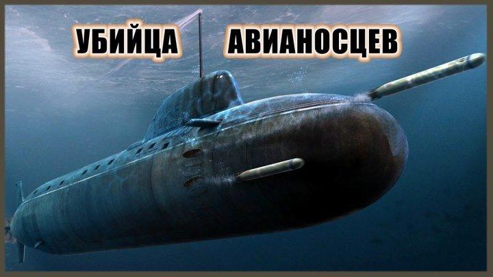 РОССИЙСКИЙ УБИЙЦА АМЕРИКАНСКИХ АВИАНОСЦЕВ. Проект АНТЕЙ