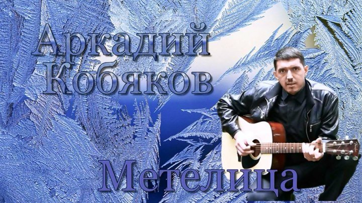 Аркадий Кобяков Метелица