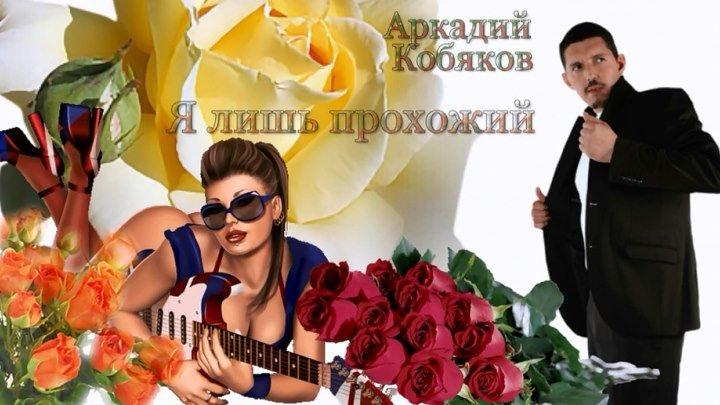 Аркадий Кобяков Я лишь прохожий (другая версия)
